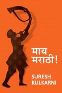 माय मराठी ! by suresh kulkarni in Marathi