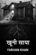 FARHAN KHAN द्वारा लिखित  खूनी साया - Part-4 बुक Hindi में प्रकाशित