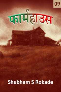 Farmhouse - 9 by Shubham S Rokade in Marathi