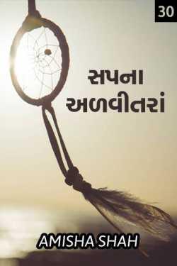 Sapna advitanra - 30 by Amisha Shah. in Gujarati