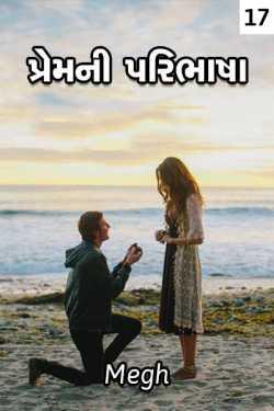 indian lovestory - 17 by megh in Gujarati