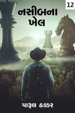 Nasib na Khel - 12 by પારૂલ ઠક્કર... યાદ in Gujarati