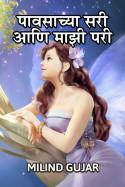 पावसाच्या सरी आणि माझी परी । by Milind Gujar in Marathi