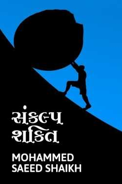 SANKALP SHAKTI- WILL POWER by Mohammed Saeed Shaikh in Gujarati