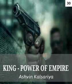 KING - POWER OF EMPIRE - 30 by Ashvin Kalsariya in Gujarati