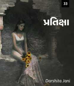 Pratiksha - 33 by Darshita Jani in Gujarati