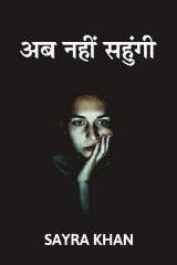 अब नहीं सहुंगी... द्वारा  Sayra Khan in Hindi
