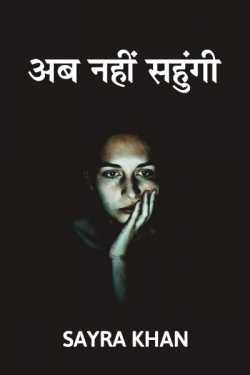 अब नहीं सहुंगी... by Sayra Khan in :language