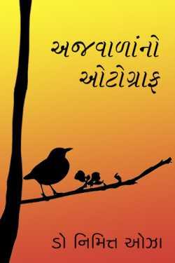 Ajvadana Autograph - 1 by Dr. Nimit Oza in Gujarati