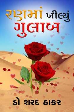 રણમાં ખીલ્યું ગુલાબ by Dr Sharad Thaker in :language