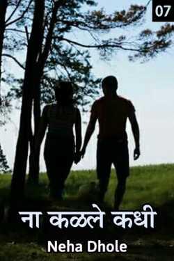 Naa Kavle kadhi - 1 - 7 by Neha Dhole in Marathi