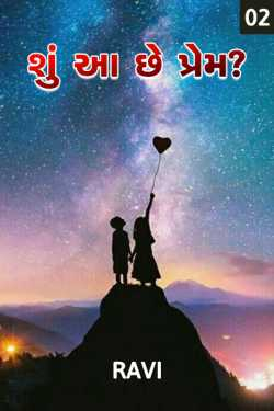 is that love - 2 by Ravi in Gujarati
