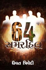 64 સમરહિલ by Dhaivat Trivedi in Gujarati