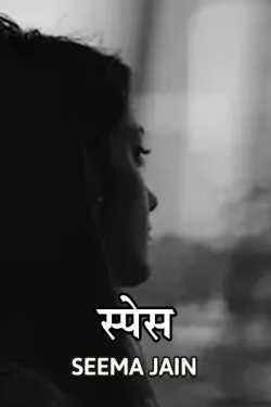 Space by Seema Jain in Hindi