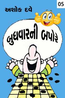 Budhvarni Bapore - 5 by Ashok Dave Author in Gujarati