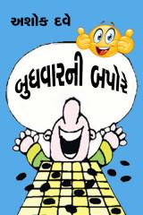 બુધવારની બપોરે by Ashok Dave Author in Gujarati