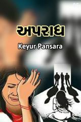 અપરાધ by Keyur Pansara in Gujarati