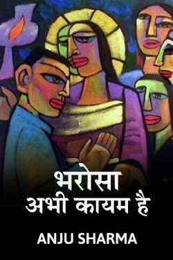 Bharosa abhi kayam hai by Anju Sharma in Hindi