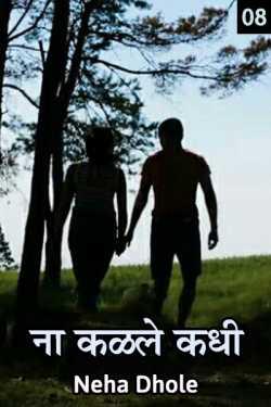 Naa Kavle kadhi - 1 - 8 by Neha Dhole in Marathi