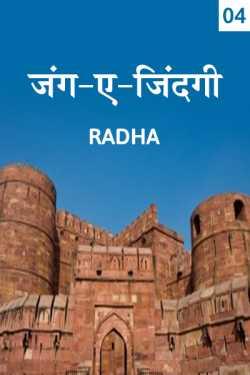 Jang-A-Jindagi bhag - 4 by radha in Hindi