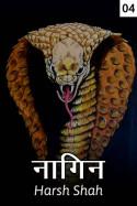नागिन (भाग - 4) by HARSH SHAH _ WRiTER in Hindi