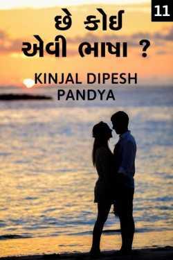 Chhe koi aevi bhasha ???? - 11 by Kinjal Dipesh Pandya in Gujarati