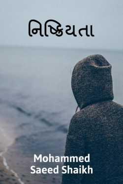 NISHKRIYATA- INACTION by Mohammed Saeed Shaikh in Gujarati