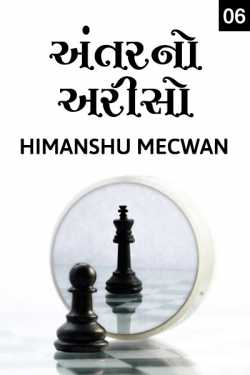 Antarno ariso - 6 by Himanshu Mecwan in Gujarati