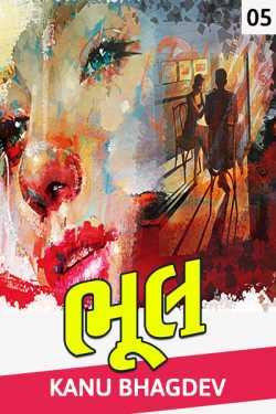 Bhool - 5 by Kanu Bhagdev in Gujarati