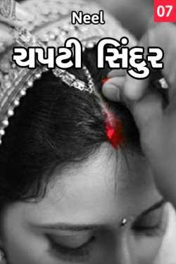 Chapti sindur - 7 by Neel in Gujarati