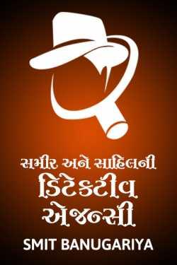 samir and sahil's ditective agency by Smit Banugariya in Gujarati