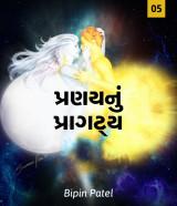 પ્રણયનું પ્રાગટ્ય by Bipin patel વાલુડો in Gujarati