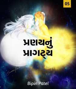 Pranaynu Pragaty - 5 by Bipin patel વાલુડો in Gujarati