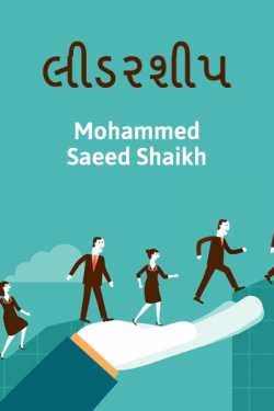 LEADERSHIP by Mohammed Saeed Shaikh in Gujarati