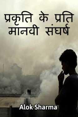 PRAKARTI KE PRATI MANVEE SANGHARSH by ALOK SHARMA in Hindi
