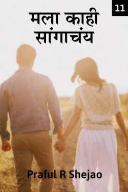Mala Kahi Sangachany - Part - 11 by Praful R Shejao in Marathi
