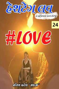 Hashtag love - 24 by Nirav Patel SHYAM in Gujarati