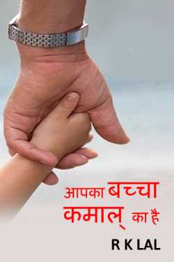 your child is Awesome by r k lal in Hindi