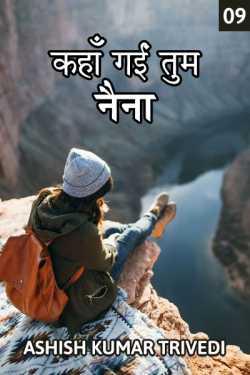 Kaha gai tum naina - 9 by Ashish Kumar Trivedi in Hindi