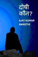 दोषी कौन by Ajay Kumar Awasthi in Hindi