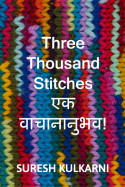 Three Thousand Stitches-- एक वाचानानुभव ! by suresh kulkarni in Marathi