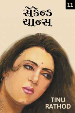 Second chance - 11 by Tinu Rathod _તમન્ના_ in Gujarati