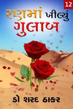 Ran Ma khilyu Gulab - 12 by Dr Sharad Thaker in Gujarati