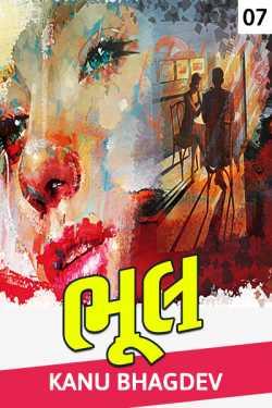 Bhool - 7 by Kanu Bhagdev in Gujarati