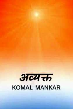 Avaykt by Komal Mankar in Marathi