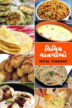 vividh vangio by Mital Thakkar in Gujarati