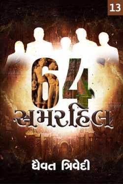 64 Summerhill - 13 by Dhaivat Trivedi in Gujarati