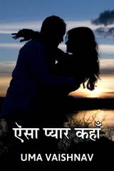 ऎसा प्यार कहाँ.. by Uma Vaishnav in Hindi