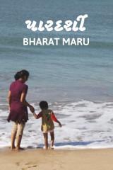 પારદર્શી દ્વારા bharat maru in Gujarati