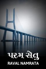 પરમ સેતુ by raval Namrata in Gujarati